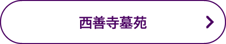 西善寺墓苑のWebサイト