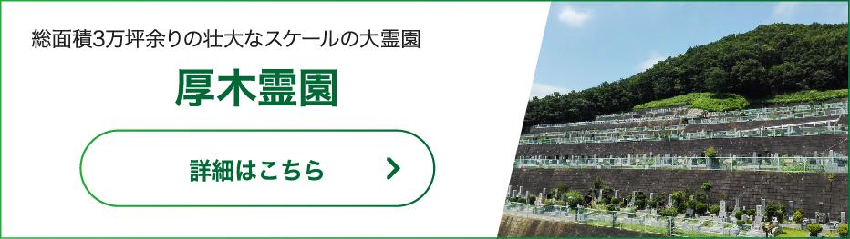 厚木霊園のWebサイトへ