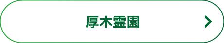 厚木霊園のWebサイト